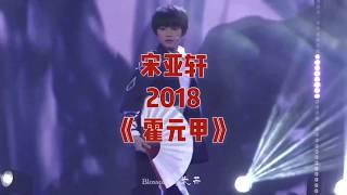 Tnt时代少年团 宋亚轩 霍元甲 宋亚轩focus 18年 19年 Song Yaxuan