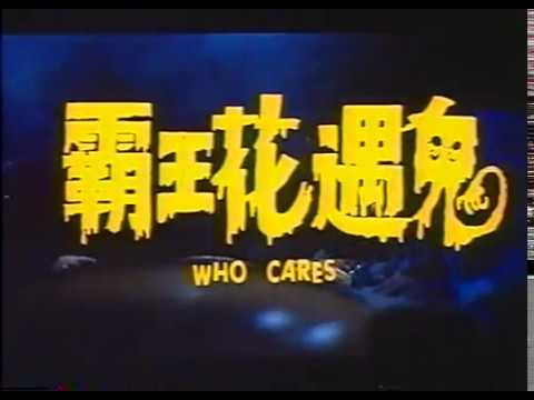 Who Cares! (1991) - Sibelle Hu, Kara Hui, + Dick Wei