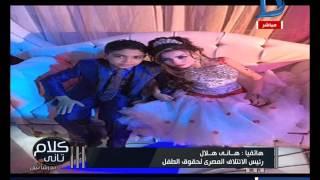 كلام تانى  رئيس الائتلاف المصرى لحقوق الطفل: يعلق على واقعة حفل خطوبة أصغر عروسين