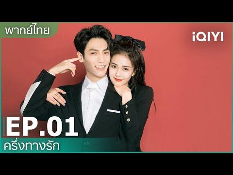 พากย์ไทย: EP.1 (FULL EP) | ครึ่งทางรัก (Love is Sweet) ซับไทย | iQiyi Thailand