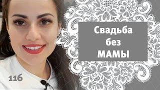 116 - Свадьба без мамы. Онлайн-трансляция