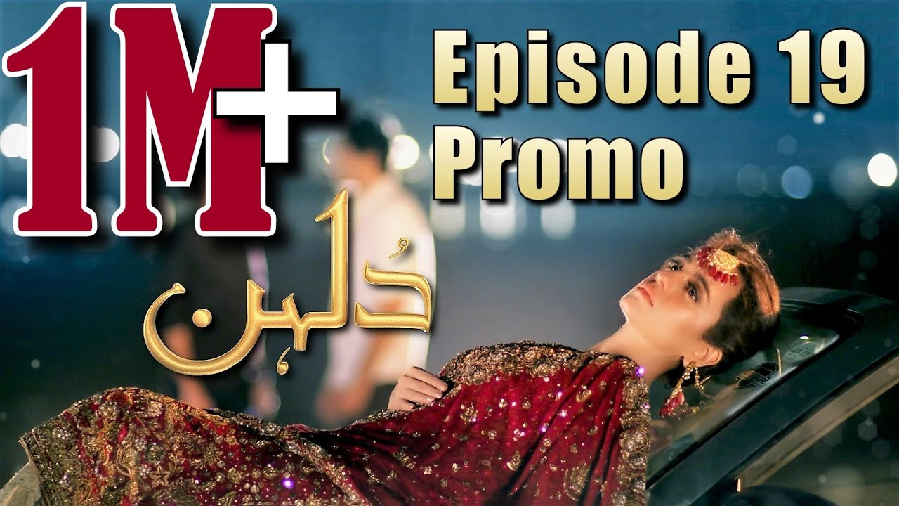 Dulhan | Episode #19 Promo | HUM TV Drama | Exclusive Presentation by MD Productions