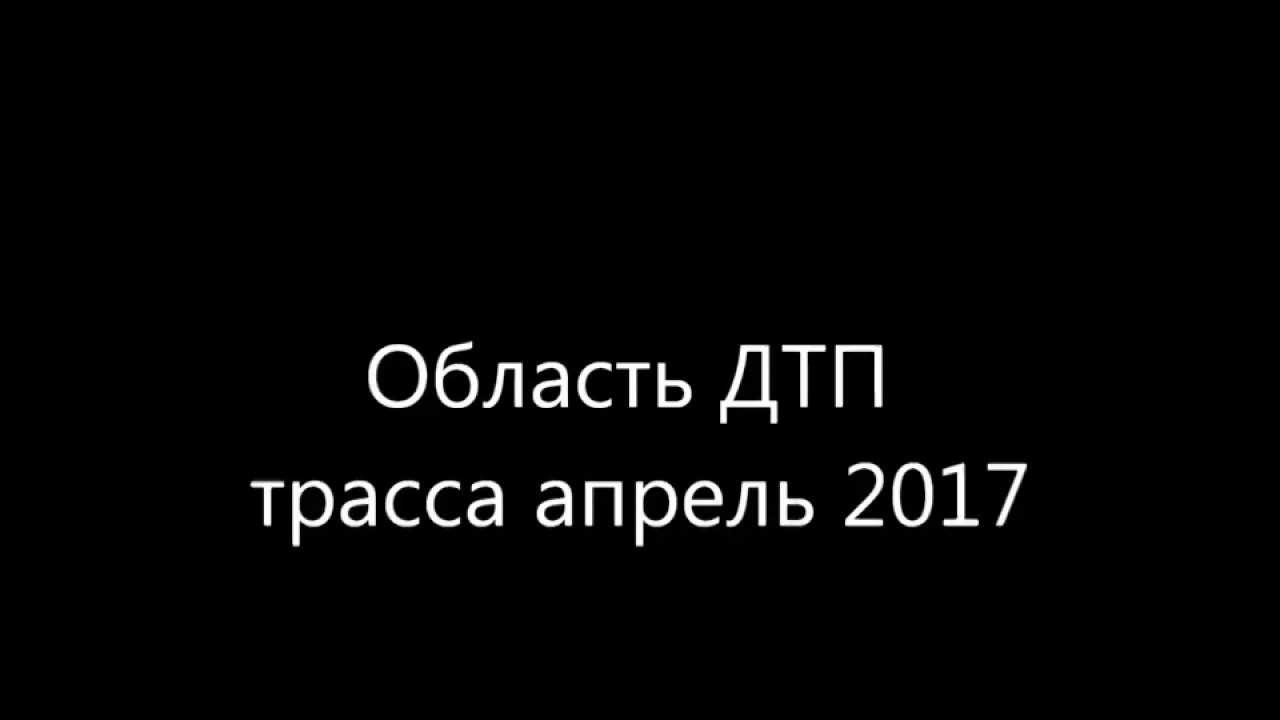ДТП АПРЕЛЬ 2017 ТРАССА