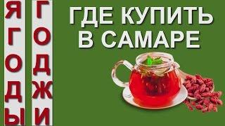 Где купить ягоды Годжи в В САМАРЕ?