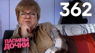 Папины дочки | Сезон 18 | Серия 362