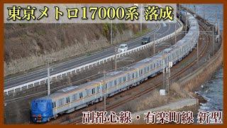 【メトロ新型】有楽町・副都心線向け17000系が落成!17101F甲種輸送追っかけ