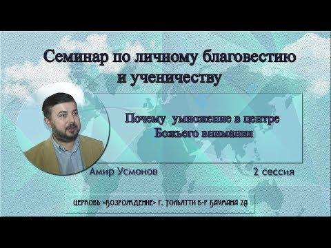 Почему  умножение в центре Божьего внимания ( 2 сессия ) - Амир Усмонов
