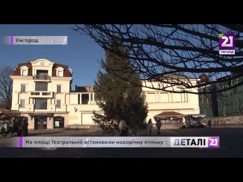 21 channel: На площі Театральній встановили новорічну ялинку
