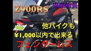 Z900RS カスタム フェンダーレス 自作 バイク モトブログ  鬼楽総長