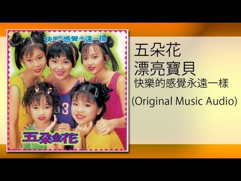 五朵金花 - 九百九十九朵玫瑰(Original Music Audio)jiu bai jiu shi jiu duo mei gui