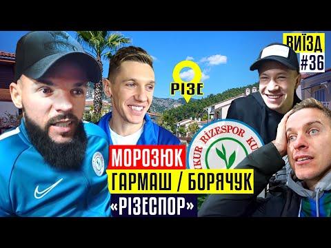 Морозюк розносить «Динамо», дебют Гармаша і амбіції Борячука: українці в «Різеспорі»   #ВИЇЗД 36