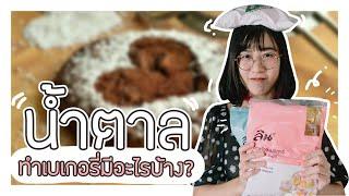น้ำตาลเบเกอรี่ ไอซิ่ง น้ำตาลป่น ใช้อะไรทำขนมดี? 🍰 VIPS Station