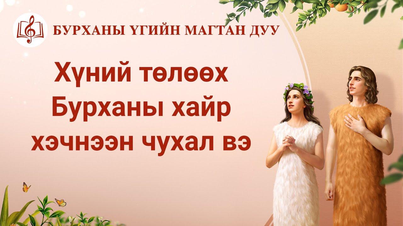 """Magtan duu 2020 """"Хүний төлөөх Бурханы хайр хэчнээн чухал вэ"""" (үгтэй)"""