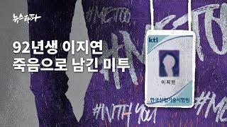 뉴스타파 - 92년생 이지연-죽음으로 남긴 미투