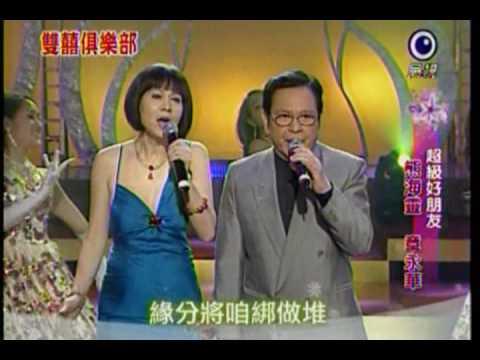 民視雙喜俱樂部--章永華& 熊海靈 - YouTube