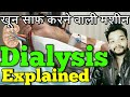 Dialysis in Hindi | How To filter blood without kidney