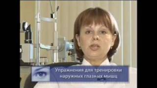 Гимнастика для глаз - видео № 2(Комплекс упражнений для глаз. Восстановление зрения. Гимнастика для глаз - видео № 1. http://www.youtube.com/watch?v=Fda_tYh2yxQ..., 2011-11-02T10:34:31.000Z)