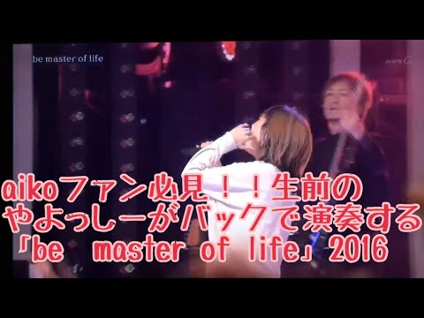 aiko「be master of life」2016
