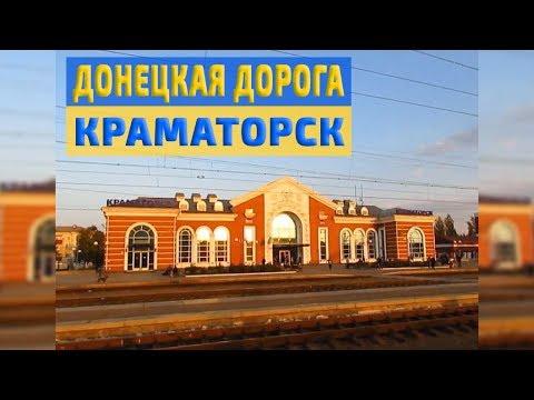 Краматорск. Утро на станции - Morning On Kramatorsk Railway Station