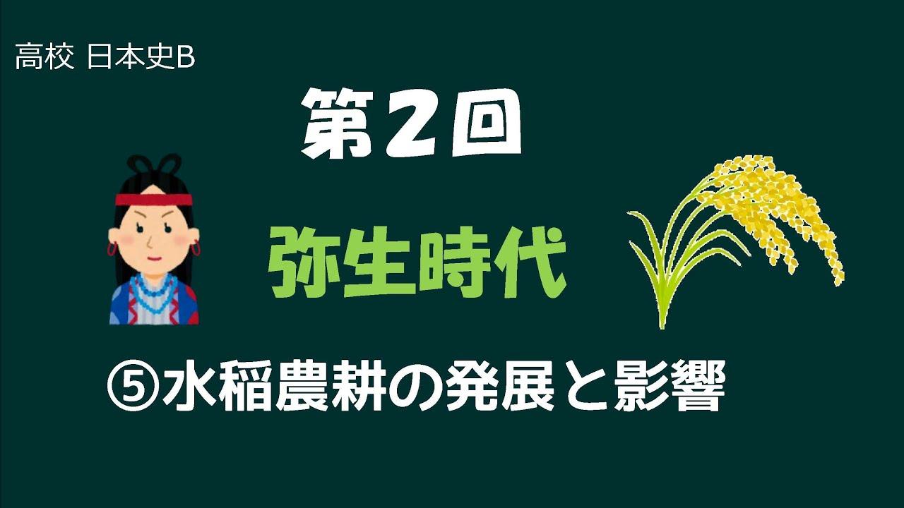 農耕 水稲