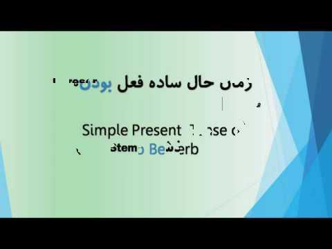 اردو  زبان میں فارسی سیکھیں