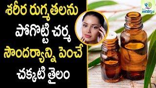 Eucalyptus Oil Benefits - Health Tips in Telugu || Mana Arogyam