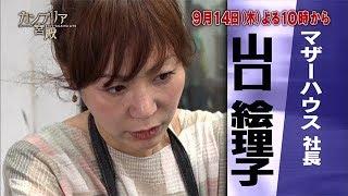 カンブリア宮殿 Ryu's eye(マザーハウス 社長兼デザイナー・山口絵理子)
