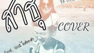 สาธุ - Boom Boom Cash [[cover by BB DROWSY feat. PRANEE ]]
