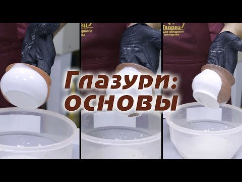 Пористая керамика своими руками