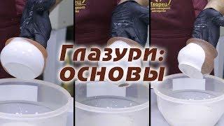 Глазури: как навести глазурь и как ее использовать