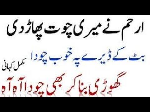 Funny Jokes In Urdu Very Funny