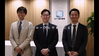<NTTグループのCSR> NTTグループにできること