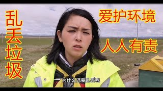 (155)太可恶了!川藏线上这么没素质,旁边就是垃圾桶,为何要把垃圾扔地上