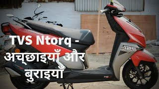 TVS Ntorq 125 || Pros and Cons || The Bengal Rider
