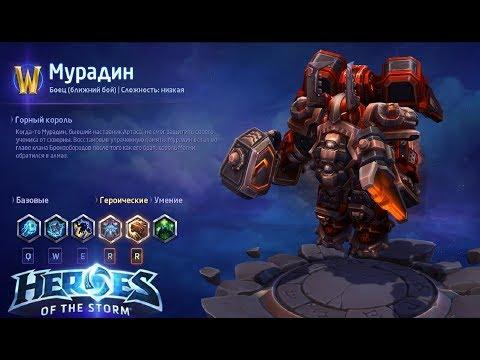видео: heroes of the storm/Герои шторма. pro gaming. Мурадин. Танк build.