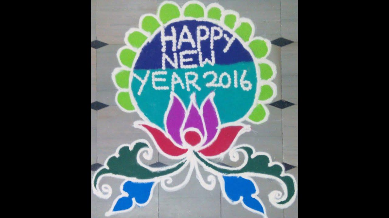 latest rangoli design for new year 2016 youtube