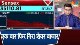 दो दिनों की बढ़त के बाद एक बार फिर गिरा शेयर बाजार