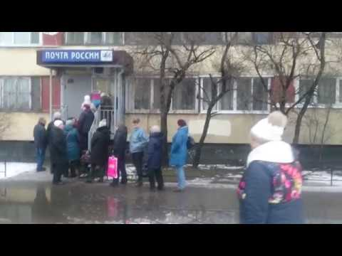 """Очередь в отделение """"Почта России"""" СПб .11.12.2017"""