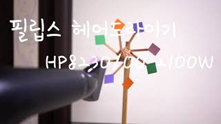 PHILIPS/필립스 헤어드라이기