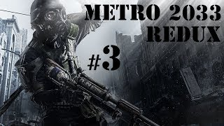 METRO 2033 REDUX ЧАСТЬ 3 ПРИЗРАКИ АНОМАЛИЯ
