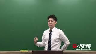 시대에듀 관세사2차 관세평가OT (김성표T)