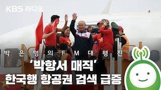 '박항서 매직' 한국행…