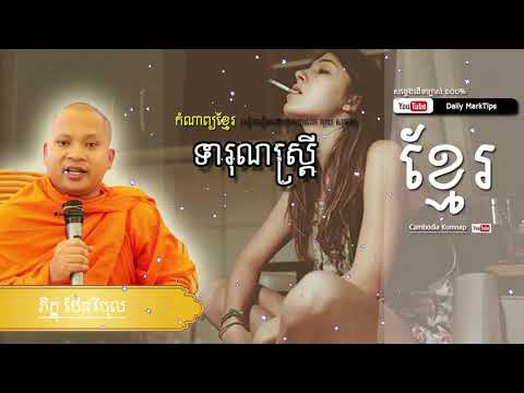 Daily komnap, Khmer Poem Collection ទារុណស្រ្ដី,Cambodia education by daily marktips