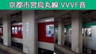 【イイ音♪】京都市営烏丸線VVVFサウンド集