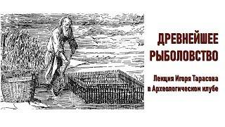 Древнейшая рыбалка  Лекция Игоря Тарасова в Археологическом клубе