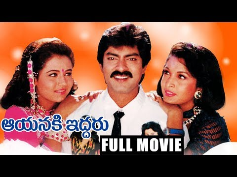 Aayanaki Iddaru Telugu Full Length Movie | Jagapathi Babu | Ramyakrishna | Ooha