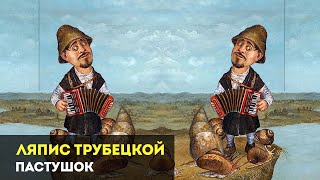 Фото Ляпис Трубецкой — Пастушок [Lyric Video]