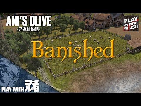 #1【RTS】兄者の気ままにBanished【ANDL】
