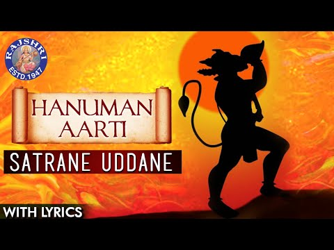 Hanuman Aarti In Marathi With Lyrics | Satrane Uddane Aarti | Popular Hanuman Aarti