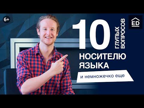 Английский для Начинающих: 10 глупых вопросов носителю языка | Джастин для EnglishDom